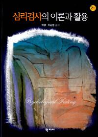 심리검사의 이론과 활용 2판