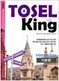 [중고] TOSEL King Intermediate 기본편 (교재 + 오디오 CD 2장)