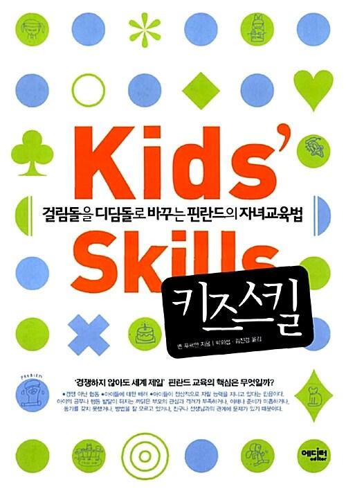 키즈 스킬 Kids Skills