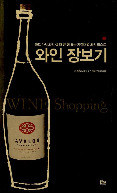 와인 장보기