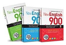 [세트] New English 900 뉴잉글리시 900 세트 -전3권