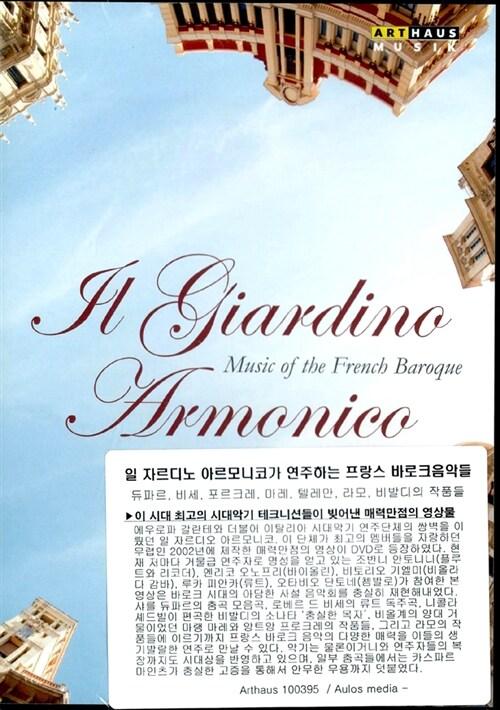 [수입] 일 자르디노 아르모니코가 연주하는 프랑스 바로크음악들