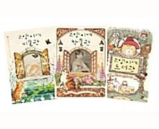 [세트] 고양이네 미술관 + 박물관 + 도서관 - 전3권