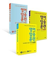 [세트] 영어 암송 훈련 세트 - 전3권