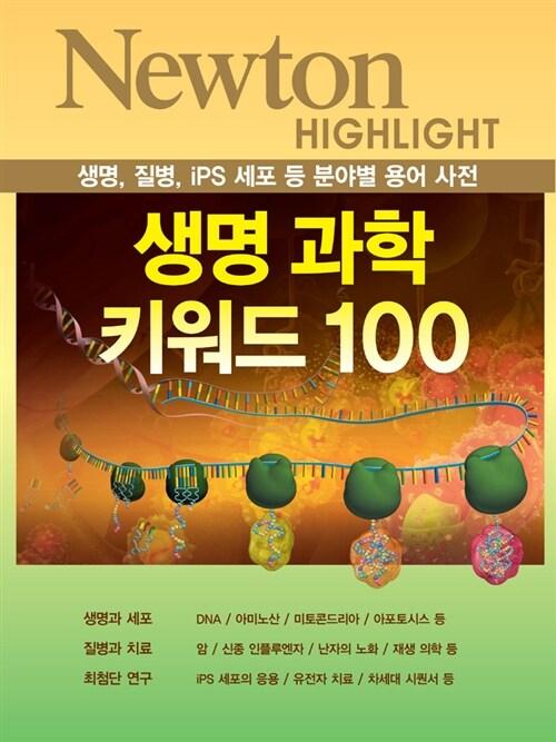 생명 과학 키워드 100