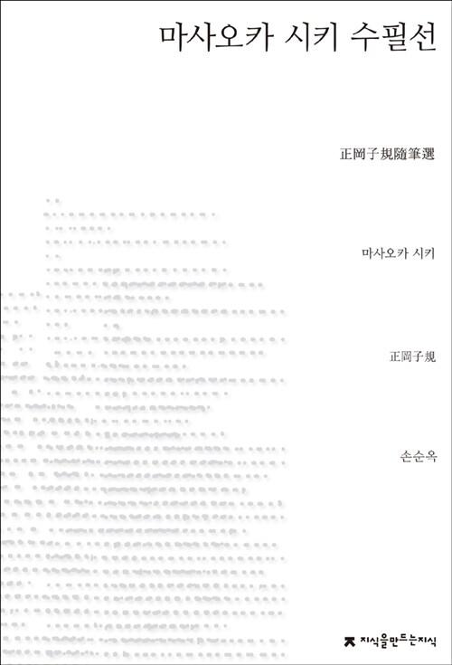 마사오카 시키 수필선