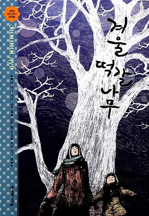 겨울 떡갈나무
