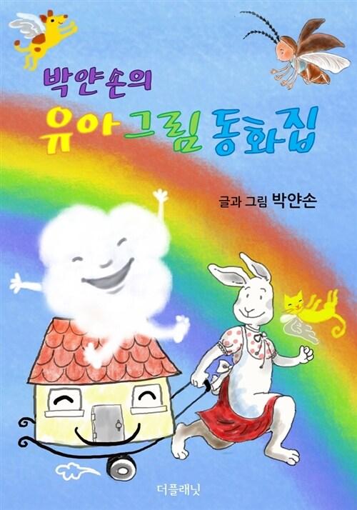 박얀손의 유아 그림동화집