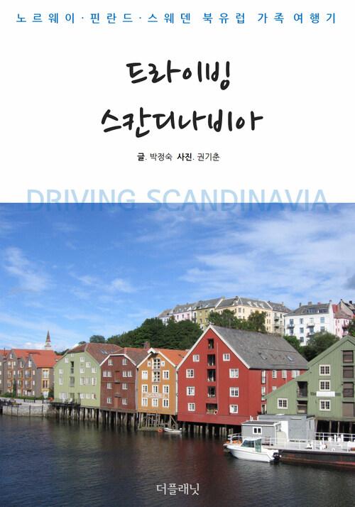 드라이빙 스칸디나비아 : 노르웨이, 핀란드, 스웨덴 북유럽 가족여행기