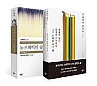 [세트] 무라카미 하루키 인기작 - 전2권