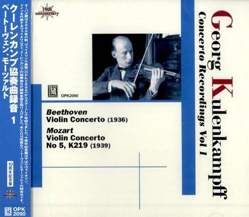 [수입] 게오르그 쿨렌캄프 협주곡집 1권 - 베토벤 : 바이올린 협주곡 & 모차르트 : 바이올린 협주곡 5번