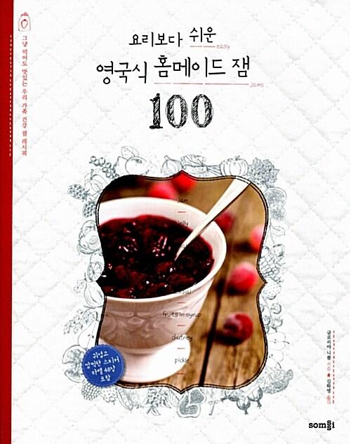 요리보다 쉬운 영국식 홈메이드 잼 100
