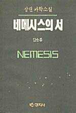 네메시스의 서