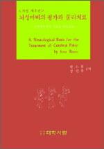 뇌성마비의 평가와 물리치료 : 신경생리학적 기초를 중심으로 개정 제2판