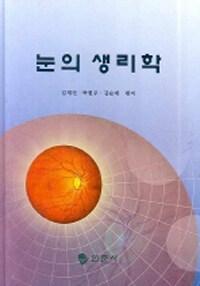 눈의 생리학