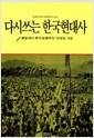 다시 쓰는 한국현대사 1