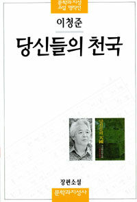당신들의 천국 : 이청준장편소설