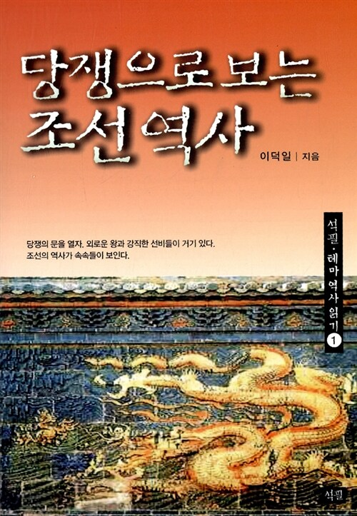 당쟁으로 보는 조선역사
