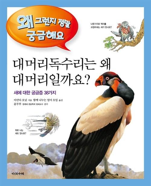대머리 독수리는 왜 대머리일까요?