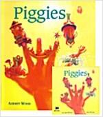노부영 Piggies (원서 & 노부영 부록CD)
