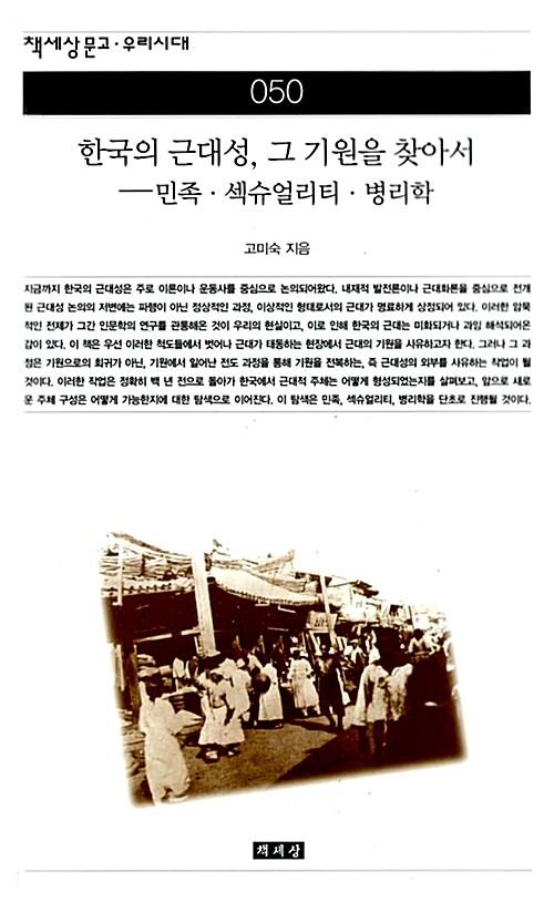 한국의 근대성 그 기원을 찾아서