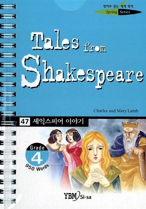 셰익스피어 이야기 (교재 + 테이프 1개)