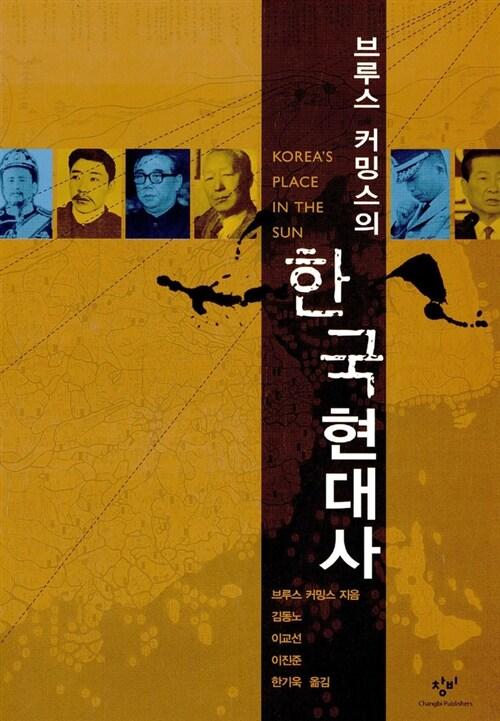 브루스 커밍스의 한국현대사