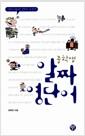 [중고] 중학생 알짜 영단어