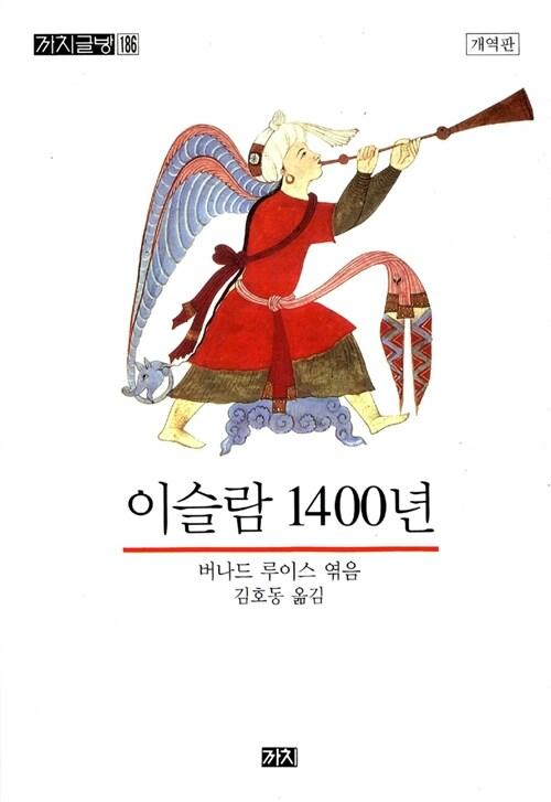 이슬람 1400년