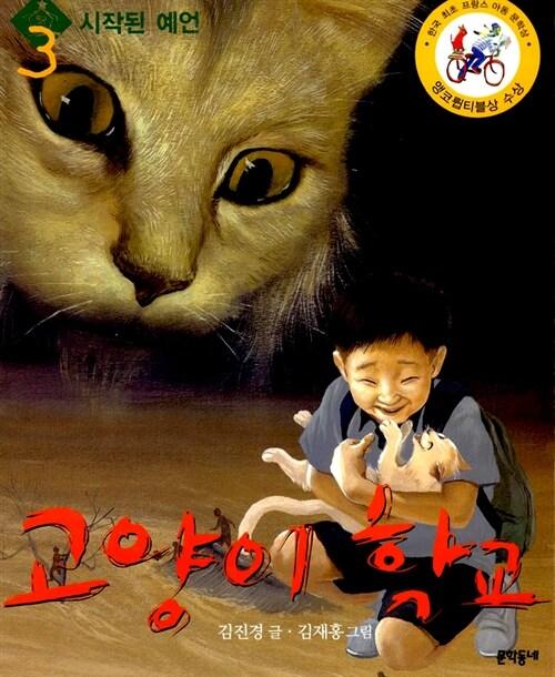 고양이 학교 3