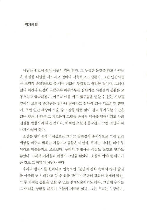 한강. 5 : 제2부 유형시대 : 趙廷來 大河小說