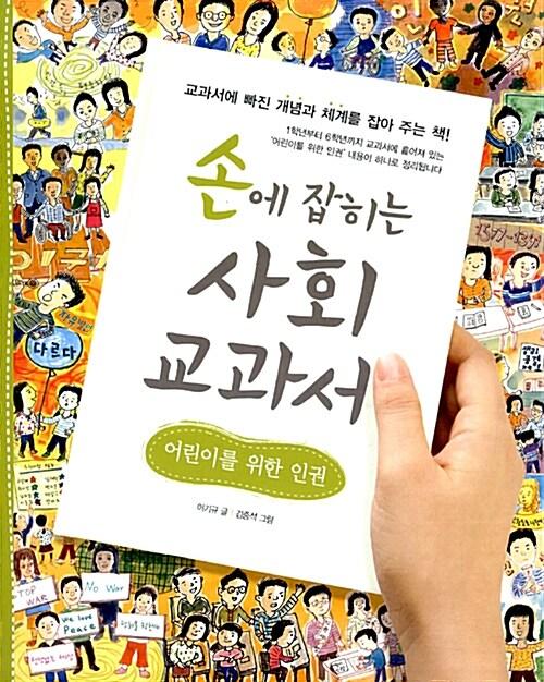 손에 잡히는 사회 교과서 09