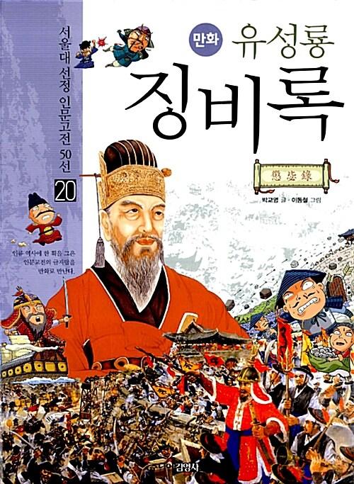 만화 유성룡 징비록