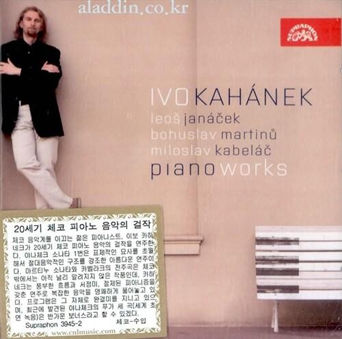 [수입] 야나체크: 20세기 체코 피아노 음악의 걸작