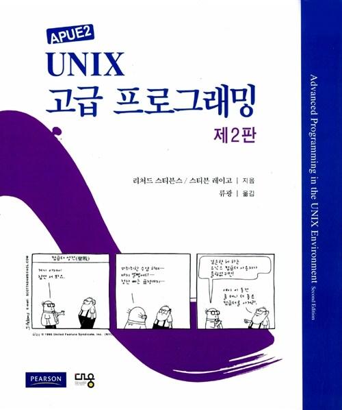APUE2 Unix 고급 프로그래밍
