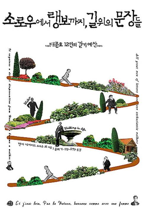 소로우에서 랭보까지, 길 위의 문장들 - 소로우 편 (분권)