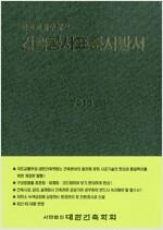 [중고] 국토교통부제정 건축공사표준시방서 2013