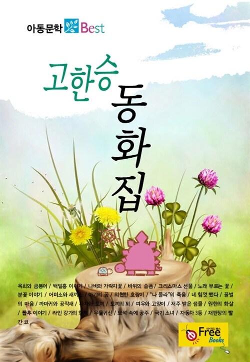 고한승 동화집 - 아동문학 Best