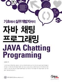 자바 채팅 프로그래밍 : 기초에서 실무개발자까지