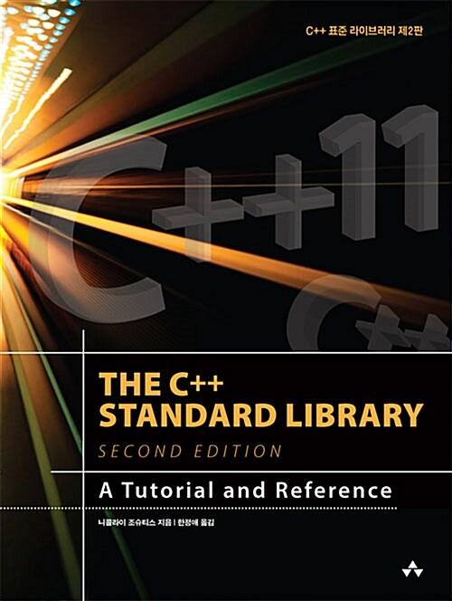 The C++ 표준 라이브러리