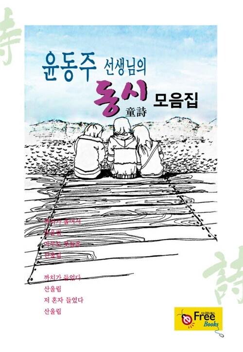 윤동주 선생님의 동시 모음집