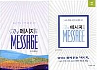 [세트] 메시지 신약 (한글판 + 영한대역) - 전2권