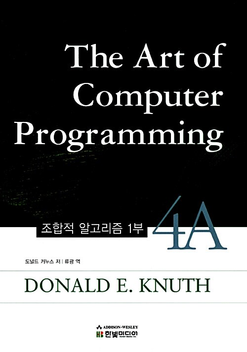 The Art of Computer Programming 4A 컴퓨터 프로그래밍의 예술 : 조합적 알고리즘 1부