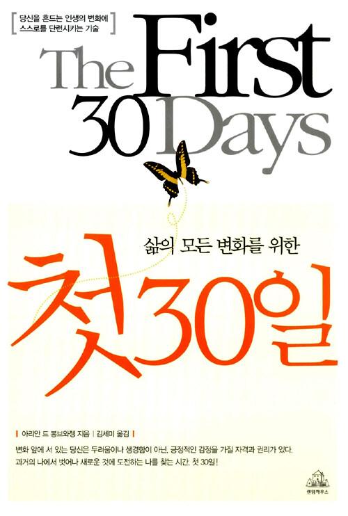 (삶의 모든 변화를 위한) 첫30일