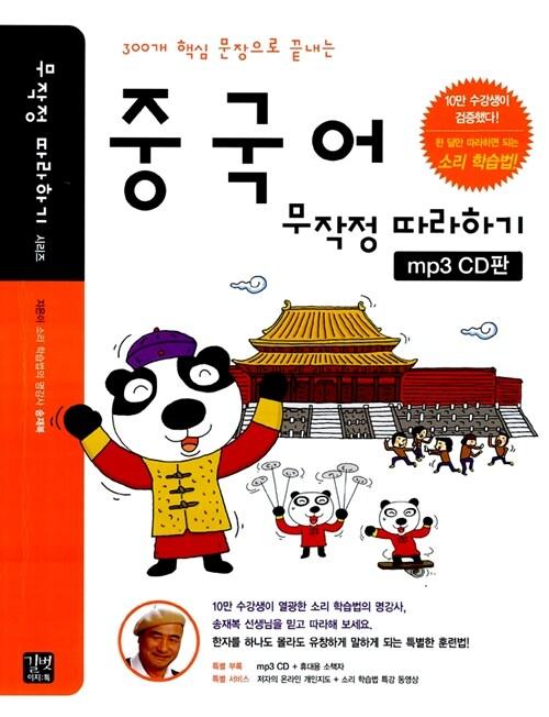 중국어 무작정 따라하기 (책 + mp3 CD 1장 + 휴대용 소책자)