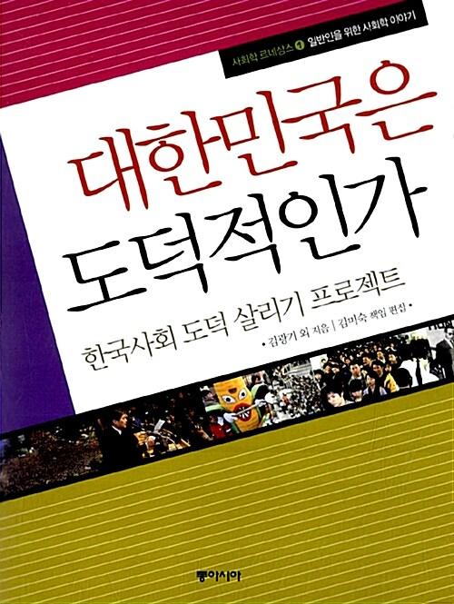 [중고] 대한민국은 도덕적인가 : 한국사회 도덕 살리기 프로젝트