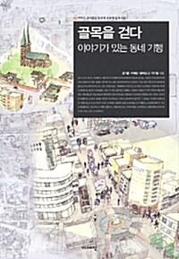 골목을 걷다 : 이야기가 있는 동네 기행