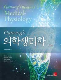 (Ganong's) 의학생리학