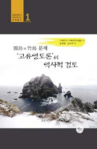 독도=죽도문제 '고유영토론'의 역사적 검토
