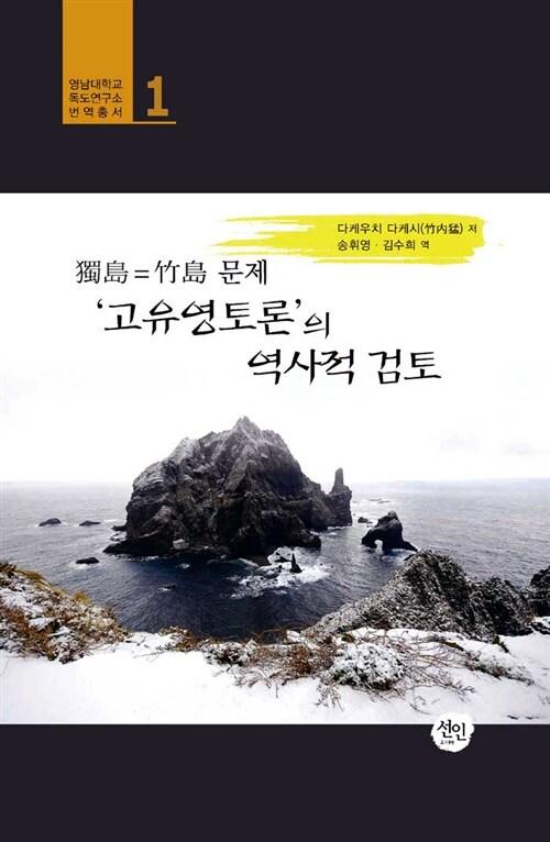 고유영토론의 역사적 검토 1
